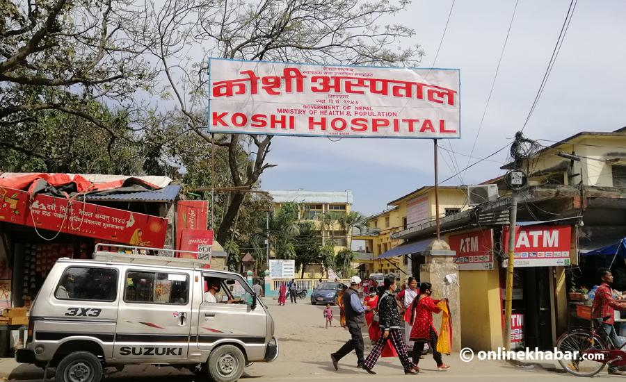कोशी अस्पतालमा कोरोना संक्रमित कर्मचारीको संख्या ११ पुग्याे
