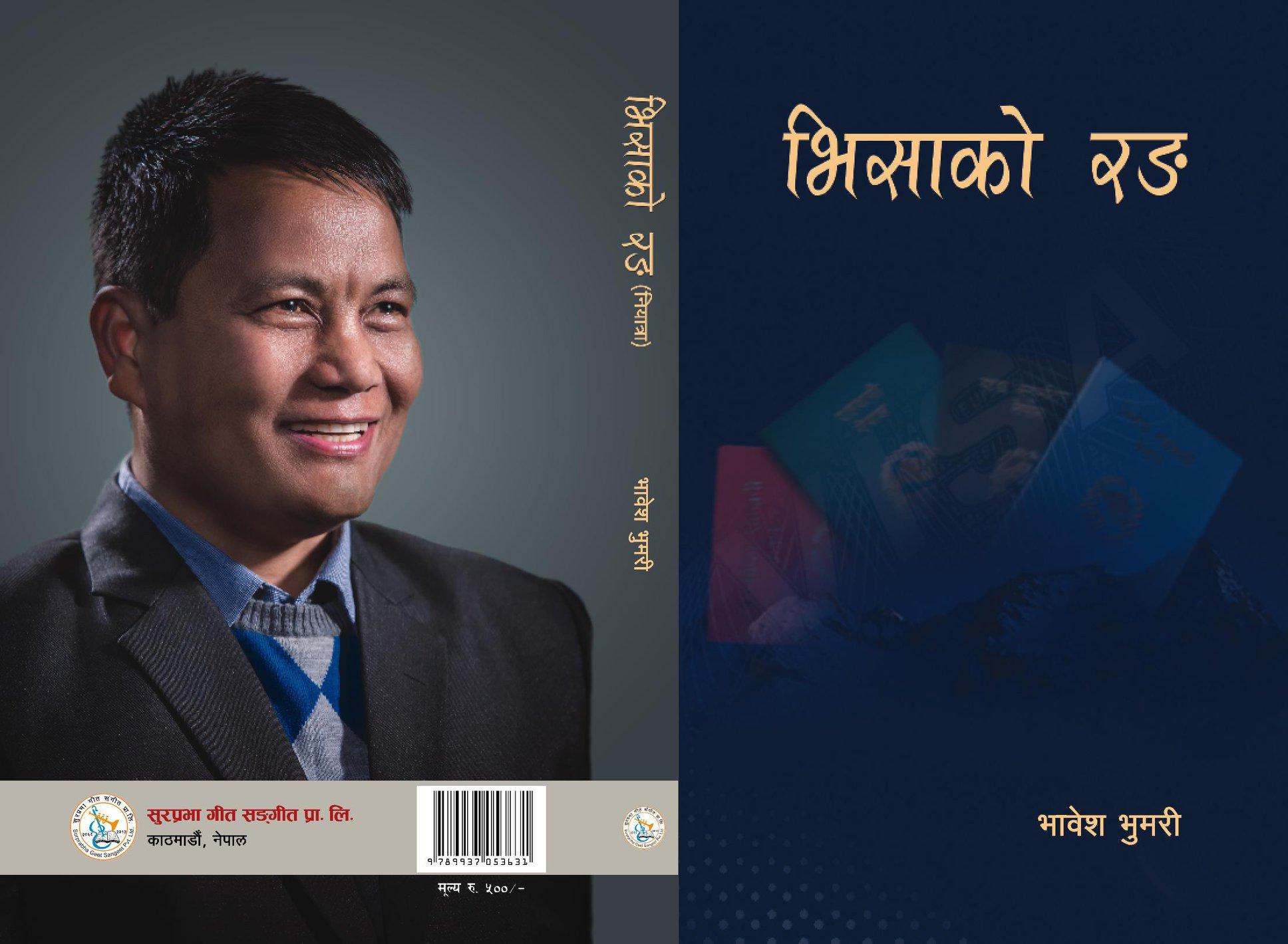 काठमाडौदेखि बेलायतसम्म, भीसाको रङमा भावेश