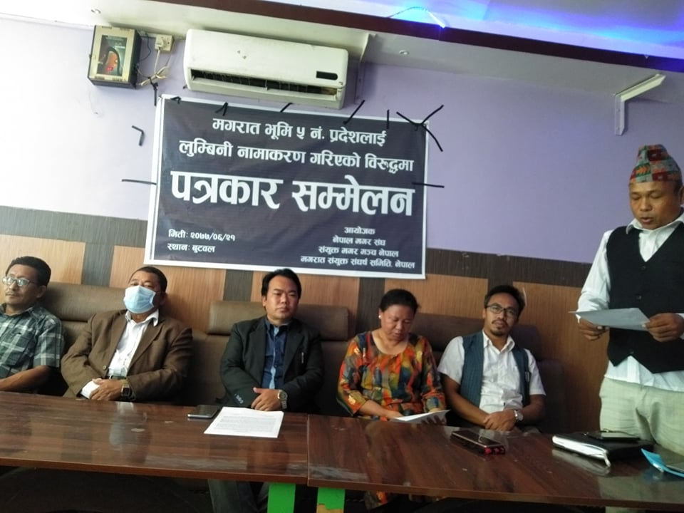 लुम्बिनी नामाकरणमा मगरसंघको असहमति, मगरात लुम्बिनी राख्न माग