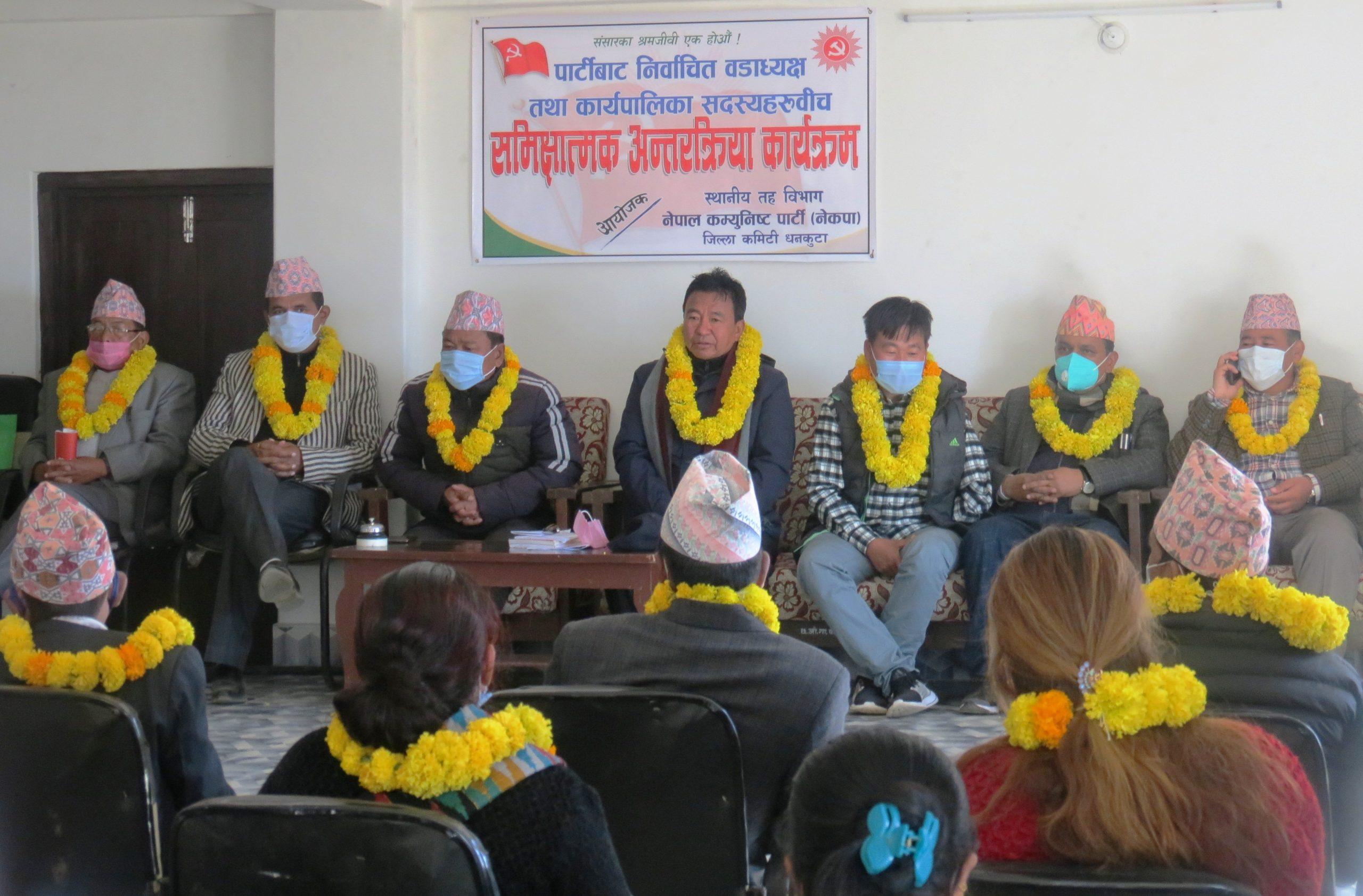 नेकपा धनकुटाको जनप्रतिनिधिलाई निर्देशनः नेतालाई होइन, जनतालाई घरदैलोमा सेवा दिएर खुसी पार्नुस