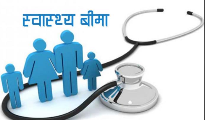 स्वास्थ्य बिमा कार्यक्रम ६२ जिल्लामा विस्तार