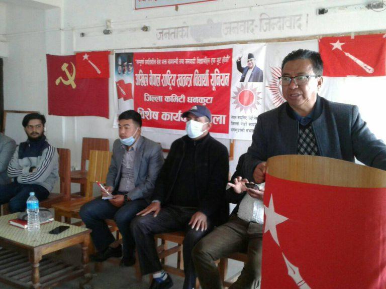 अनेरास्ववियूको धनकुटा जिल्ला सम्मेलन आयोजक कमिटी गठन
