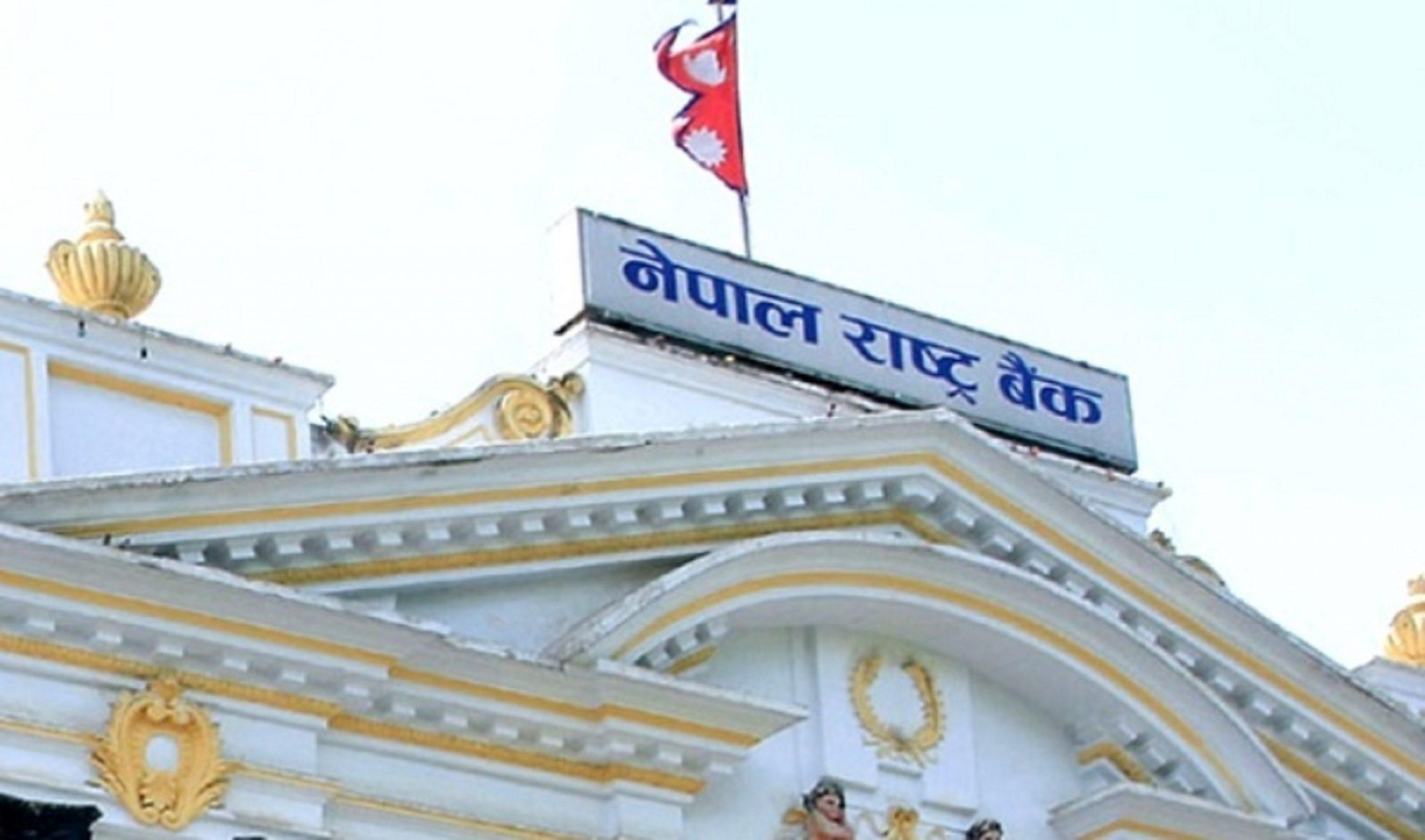नेपाल राष्ट्र बैंकले खुलायो 'नागरिक बचतपत्र', विद्युतीय कारोबारमा जोड